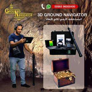 اجهزة كشف الذهب التصويرية جراوند نافيجيتور 2019