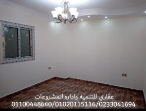 شركات تشطيب منازل - شركه ديكور وتشطيب ( 0233041694 )