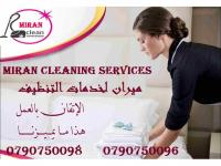 يتوفر عاملات للتنظيف والترتيب اليومي للمنازل و المكات�