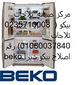 رقم صيانة غسالة بيكو مدينة نصر 01093055835 + 01283377353 beko