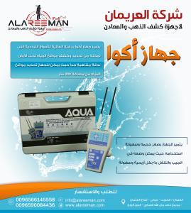 اجهزة كشق المياه _ جهاز ( اكوا ) لكشف المياه الجوفية والا