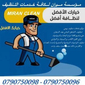 مؤسسة ميران تعقيم و تنظيف المنازل و المباني بعد الدهان