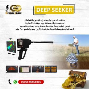 جهاز ديب سيكر جهاز الكشف عن الذهب والمعادن