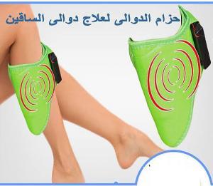 حزام الدوالى يعمل بالاهتزاز للحد من التورم و علاج الدو�