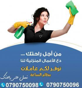 توفير و تامين عاملات تنظيف وضيافة للزيارات اليومية فقط