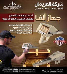 اجهزة كشف الذهب والمعادن | جهاز اجاكس الفا الامريكي 2020 -