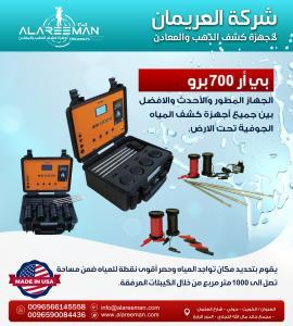 اجهزة كشف المياه | جهاز ( BR700 PRO )  جهاز كشف المياه الجوفية
