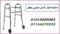 مشاية لكبار السن او من يعانون من كسور