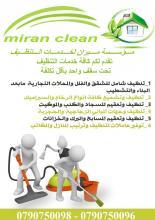 شركة ميران لخدمات التنظيف لتنظيف كافة المباني و الشقق �