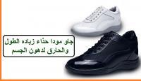 حذاء التنحيف والرشاقة حذاء جاو مودا لزيادة طول
