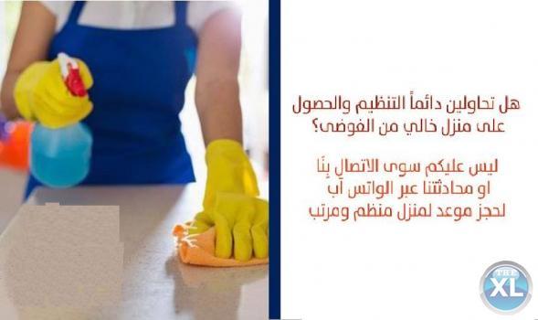 شركة ميران لتوفير و تأمين عاملات تعقيم وترتيب  وتنظيف مياومة