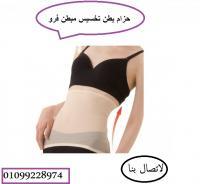 حزام بطن  للتخلص من عضلات البطن