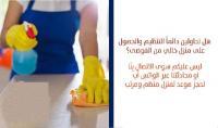 شركة ميران لتوفير و تأمين عاملات تعقيم وترتيب  وتنظيف م