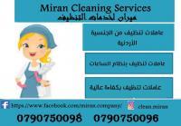 نوفر لكم عاملات تنظيف للتنظيف و التعقيم  بنظام اليومي