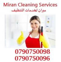 مؤسسة ميران لتوفير عاملات لخدمة التنظيف والتعقيم