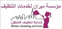 نوفر من اجلكم عاملات تنظيف للتنظيف و التعقيم  بنظام الي