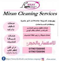 ميران للتنظيف والترتيب  والتعقيم الشامل للمنازل والمك�