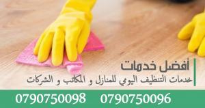 نوفر خدمة التنظيف و الترتيب اليومي للمنازل و المكاتب