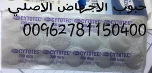 حبوب أسقاط الحمل للبيع (00962781150400) مندوب سايتوتك في سلطنة