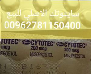 حبوب الاجهاض المنزلي للبيع 00962781150400 الكويت الامارات سل�
