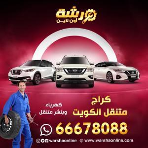 كراج متنقل في الكويت | ورشة أون لاين - 66678088