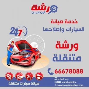 أسرع كراج متنقل الكويت | ورشة أون لاين - 66678088