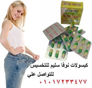 كبسولات نوفا سليم للتخسيس وانقاص الوزن