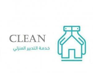 نوفر عاملات لكافة اعمال  تنظيف وتعقيم منازل مكاتب مياو�