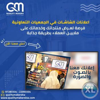 اعلانات الشاشات في الجمعيات التعاونية في الكويت | بث الاعلانات التلفزيونية في الجمعيات التعاونية