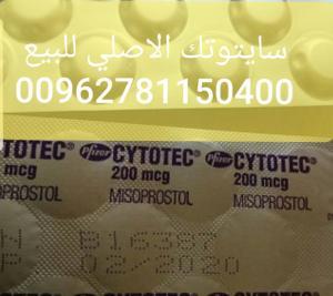 حبوب الاجهاض بالكويت (00962781150400) مندوب سايتوتك في الكويت