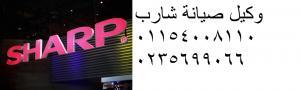 تليفون مركز صيانة شارب الاسماعيلية 01093055835  رقم شارب الا