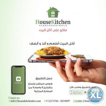 أكل بيتي | اول تطبيق للاكل البيتى فى الكويت – هاوس كتشن