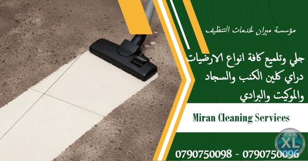 شركة ميران لتنظيف المباني  كافة و الشقق بعد الدهان وتلميع البلاط