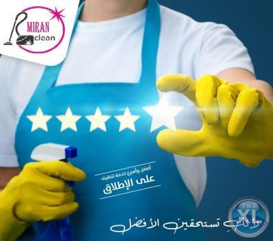 لسا بتدور على خدمات تنظيف ممتازة وبأسعار مناسبة