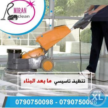 ميران لتعقيم وتنظيف المنازل والمباني بعد الدهان و تلميع البلاط