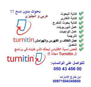 كتابة ابحاث جامعية في الامارات 0504345600 مع فحص نسبة الاقت�
