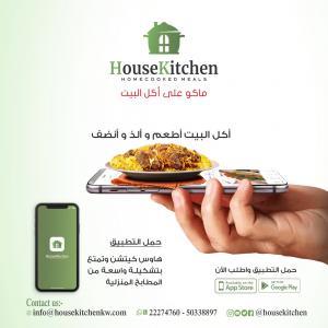 أكل بيتي   اول تطبيق للاكل البيتى فى الكويت – هاوس كتشن