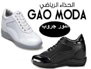 حذاء جاومودا الطبي لزياده الطول والتنحيف