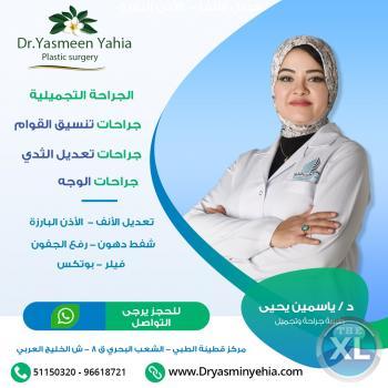 الجراحة التجميلية | أفضل الجراحات التجميلية في الكويت