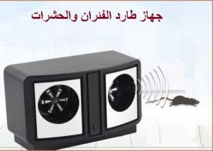 جهاز طارد الحشرات بالموجات الصوتيه ليس له اي اضرار او ا