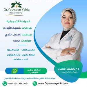 الجراحة التجميلية   أفضل الجراحات التجميلية في الكويت