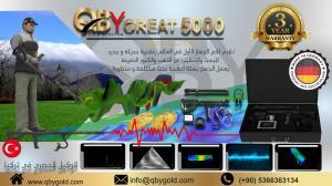 اجهزة كشف الذهب GREAT5000  الالماني الان في تركيا 00905366363134 ت�