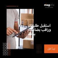 انشاء متجر الكترونى في دقائق | ماجيفاي - 0096567087771