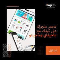 متجر إلكتروني متكامل الخدمات | ماجيفاي -0096567087771
