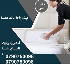 مش ملحقة تنظيف وتعزيل بيتك ؟ اتصلي فينا