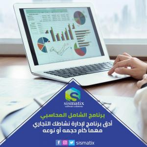 برنامج الشامل المحاسبي   اشهر البرامج المحاسبية في الك�