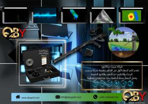 اجهزة كشف الذهبGREAT5000  الالماني الان في تركيا 00905366363134 تو