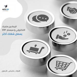 سيستم ERP   افضل برنامج محاسبي في الكويت - 0096567087771