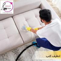 خدمة تنظيف الكنب و الموكيت بإستخدام معدات مضمونة و بجو�