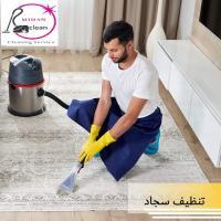 تنظيف  وتعقيم شامل لاطقم الكنب والموكيت والسجاد بأحدث �